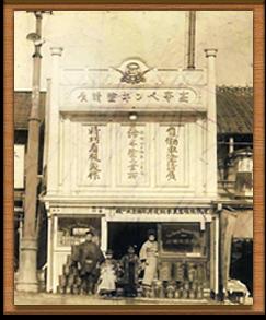 明治創業当時の鈴木塗装工業所