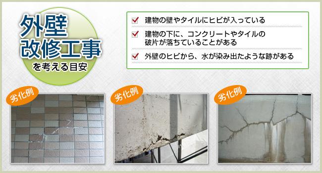 外壁改修工事を考える目安