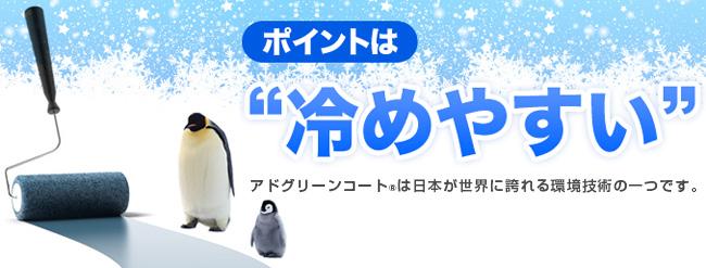 ポイントは冷めやすい アドグリーンコート®は日本が世界に誇れる環境技術の一つです。